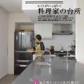 book_daidokoro